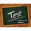【2020年11月18日更新】韓国語能力試験(TOPIK)のネットでの結果確認方法