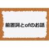 前置詞ofの間違いやすい用法 【TOEIC 800点突破の知識】
