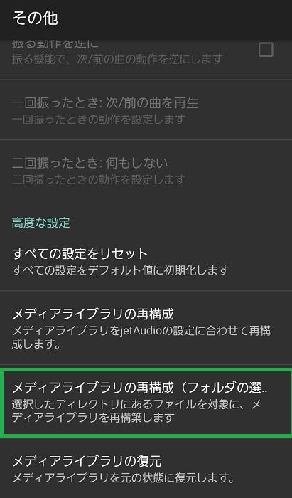 Jet Audioのライブラリの再構成実行画面