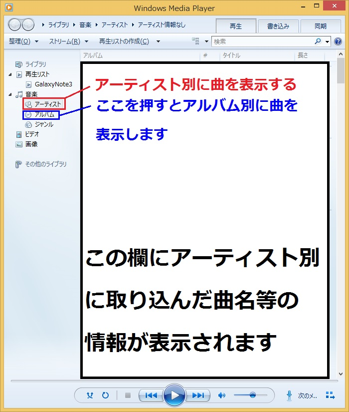 Windows Media Playerの起動画面