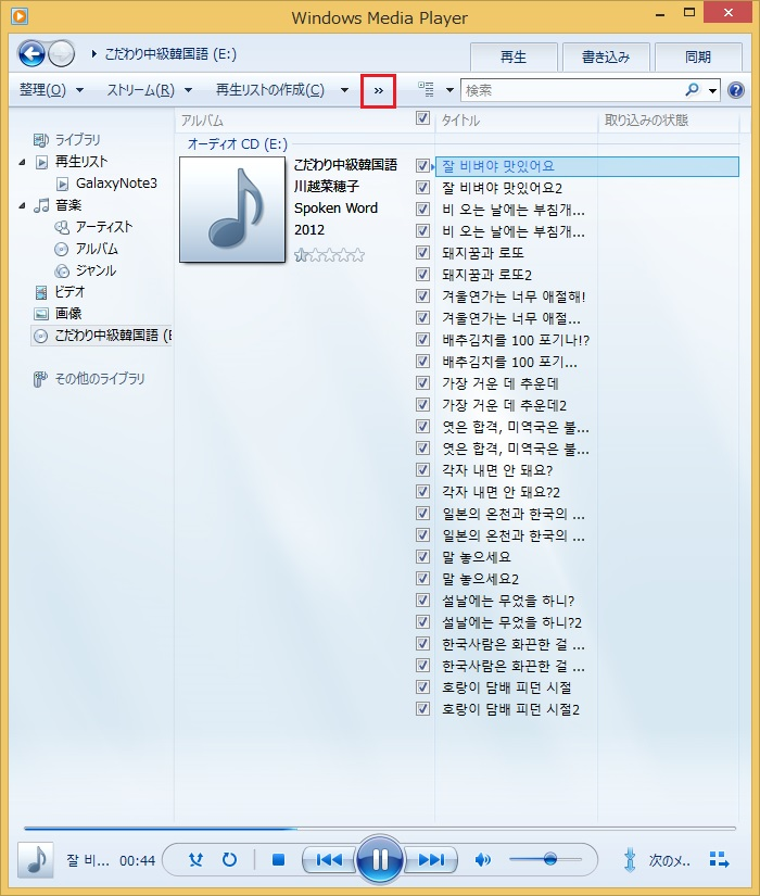 CDをパソコンに挿入後のWindows Media Playerの画面