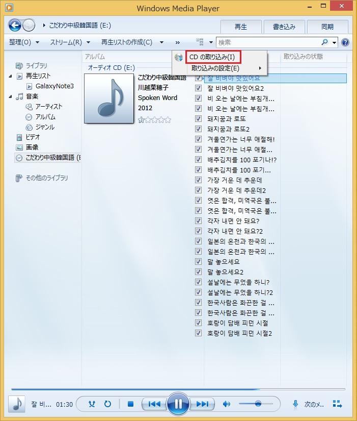 Windows Media PlayerでのCD取り込み方