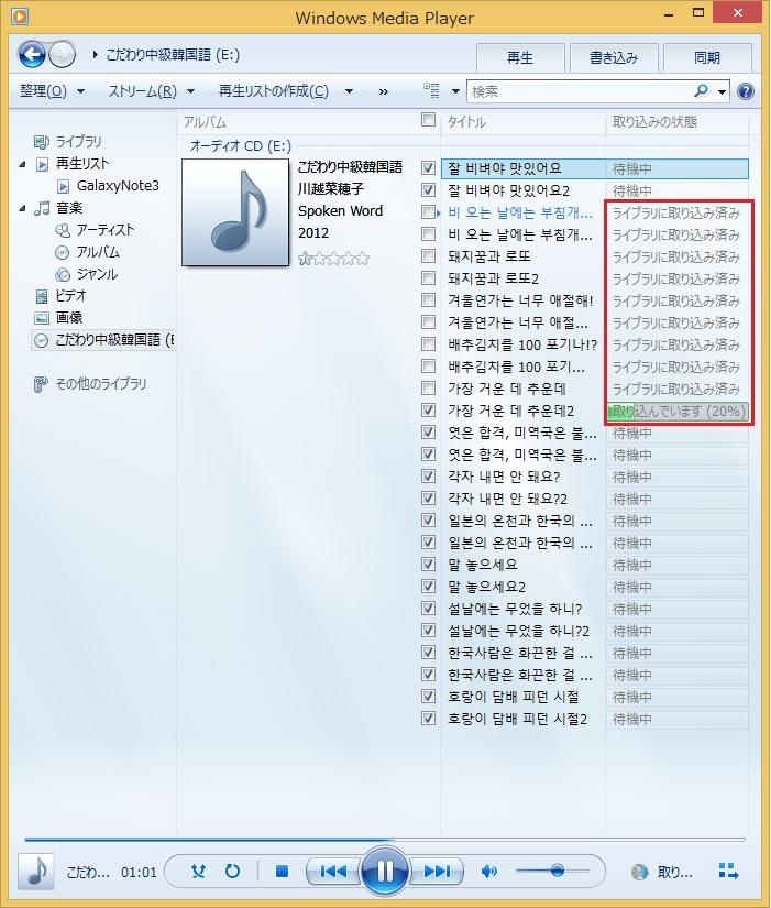 Windows Media PlayerでのCD取り込み中の画面