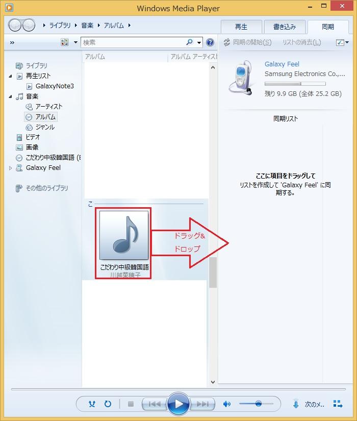 スマートフォン接続後のWindows Media Playerの画面