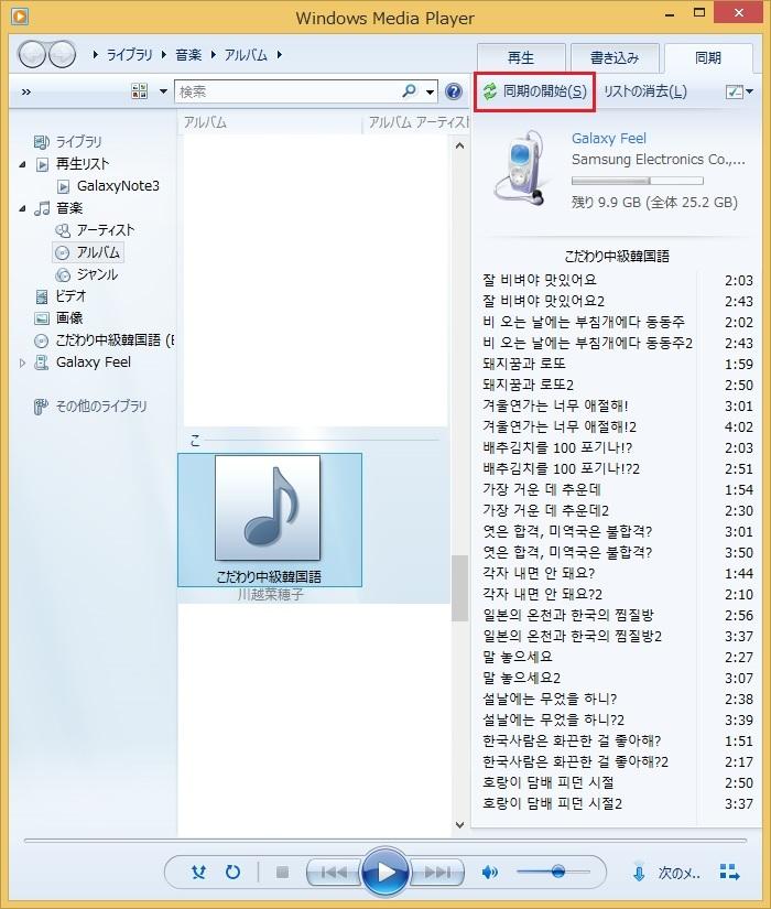 Windows Media Playerのスマホへの転送データ確認画面