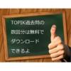 韓国語能力試験(TOPIK)の過去問を入手する方法
