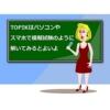 韓国語能力試験(TOPIK)を時間を計って練習する方法(模擬試験風)