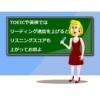 英語のリーディング速度を大きくあげる(速読)方法