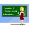 surpriseの受動態と能動態の使い方と無生物主語【TOEIC 800点突破の知識】
