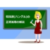 韓国語(ハングル)の正則活用と活用一覧表