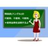 韓国語(ハングル)の러変則、우変則、어変則、ㅎ変則活用