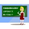 外国語の試験の点数が上がらないときに読む記事