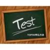 韓国語能力試験(TOPIK)の申し込み方法