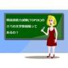 作文・쓰기(書き取り)の文字数 ~韓国語能力試験(TOPIK)ノウハウ