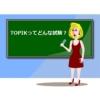 韓国語能力試験(TOPIK)とは(2021年の日程/会場/受験料/受験者数など)