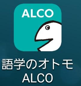 「語学のオトモ ALCO」のアイコン
