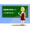 韓国語の辞書は必要?韓国語の勉強方法は?