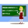 韓国語の辞書の引き方を解説します
