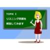 TOPIK Ⅰ(韓国語能力試験)サンプル問題解説