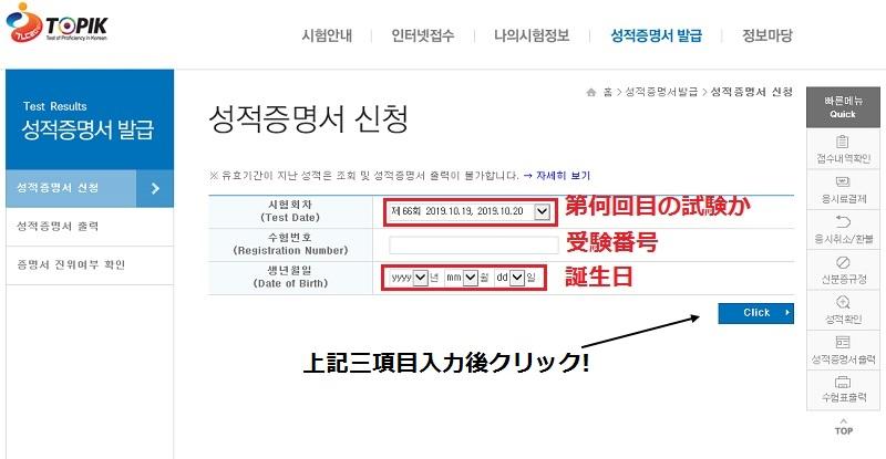 韓国語能力試験(TOPIK)の成績証明書申請画面