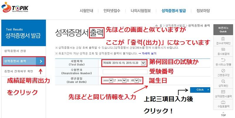韓国語能力試験(TOPIK)の成績証明書出力画面