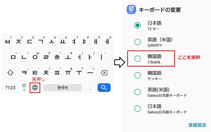韓国語(ハングル)キーボードのパソコン用配列入力にする方法