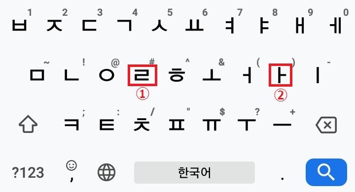 パソコン用配列での「라」の打ち方