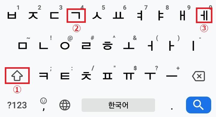 パソコン用配列での濃音「께」の打ち方