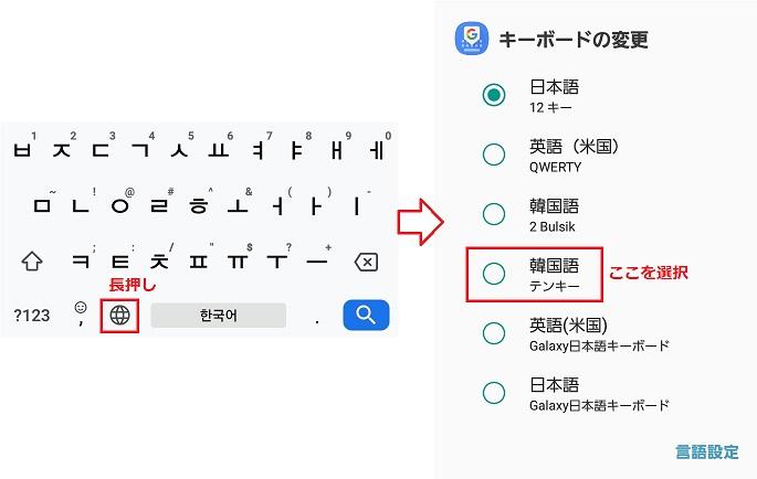 韓国語(ハングル)キーボードのテンキー入力にする方法