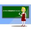 【スマホ】韓国語(ハングル)キーボードの設定方法