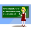 【TOPIK 成績発表日】結果はいつわかる?成績の有効期限や証明書は?
