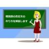 韓国語(ハングル)の否定文の作り方