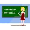 【TOPIK 6級】合格体験記&対策