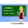 前置詞asの攻略【TOEIC 800点突破の知識】