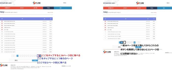 TOPIKの過去問ダウンロード最初のページ(左)と最後のページ(右)