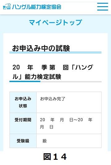 図14. 試験申し込み完了後のマイページ