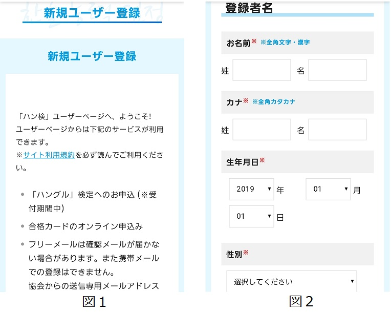 図1.ユーザー登録画面と図2.下へスクロールしたときの情報入力画面