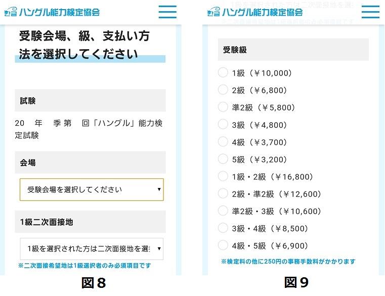 図8. 試験会場と1級二次面接地選択画面と図9. 受験級選択画面