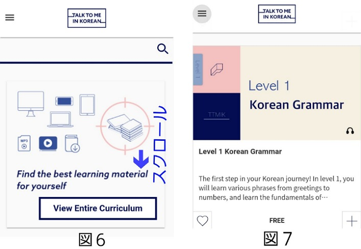 図6 Curriculum画面と図7 Level 1 Korean Grammar選択画面