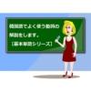 韓国語のよく使う動詞を徹底解説!【基礎単語を覚えよう】