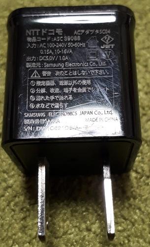 220V対応USB変換アダプタ