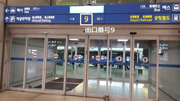 仁川空港の出口(9番出口)