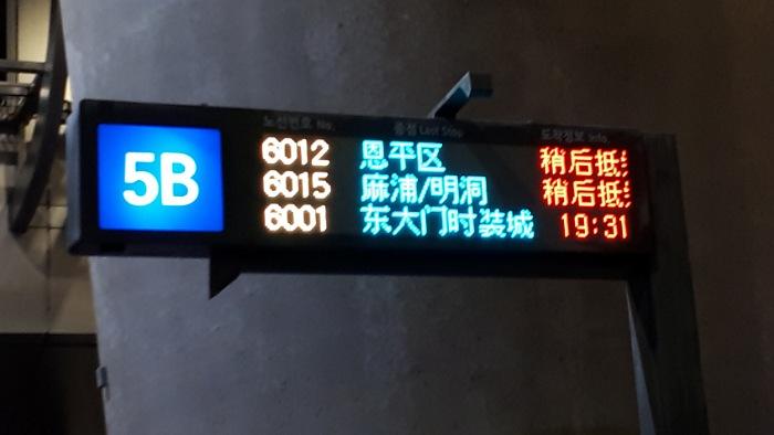 バス停の電光掲示板(5B)