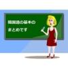 韓国語の基本&初級文法のまとめ【ハングルのルールは簡単です】
