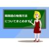 TOPIK6級取得者がおすすめする韓国語(ハングル)勉強方法まとめ【スマホを使って】