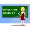 【違いを徹底比較】韓国語検定2種類 (TOPIK/ハン検)