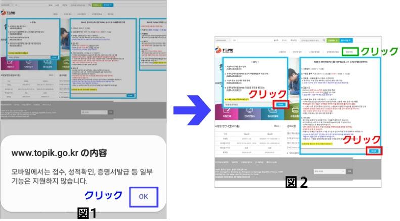 図1 TOPIKトップページ(スマホ)と図2 トップページからOKを押したあとの画面