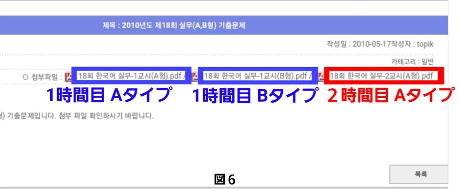 図6 第18回韓国語能力試験の実務レベルダウンロード画面