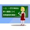 ~고/~겠/~구나等の意味や使い方【韓国語活用語尾と第1語基】