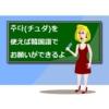 【주세요(チュセヨ)】韓国語でお願いするときの言い方